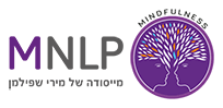 שילוב בין NLP למיינדפולנס
